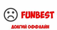Долгая пауза FunBest и других TC сайтов. Причины и ущербы